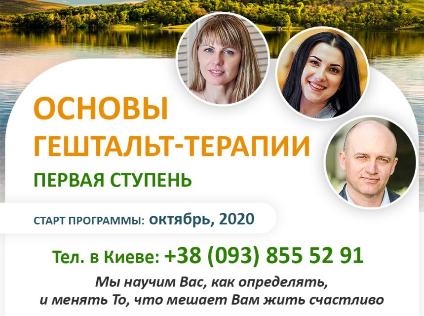 Первая ступень «Основы гештальт-терапии». Гештальт терапия в Киеве